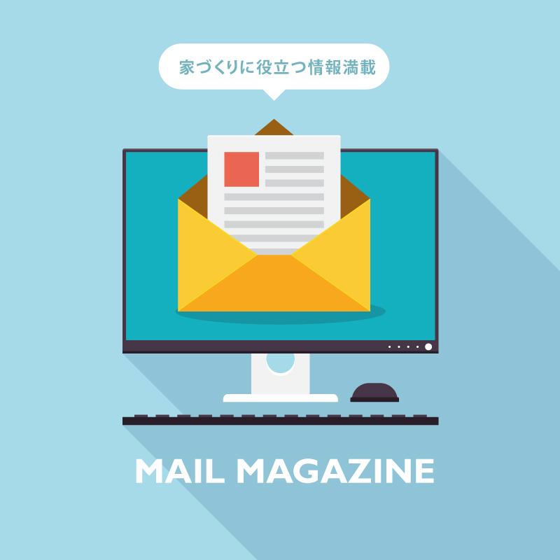 ブログでは話せない情報や定期的にプレゼント付のメールマガジン配信中!!